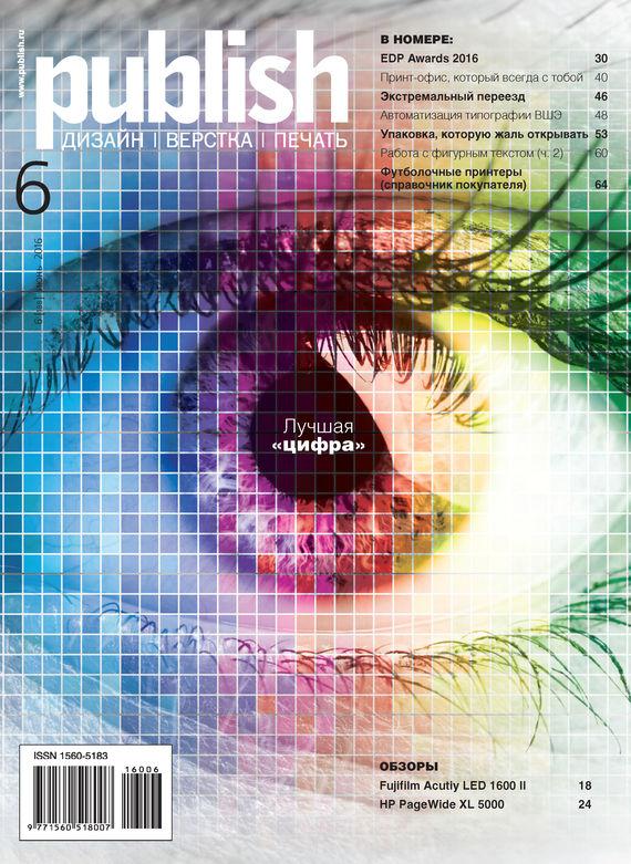 Открытые системы Журнал Publish №06/2016 открытые системы журнал publish 03 2017