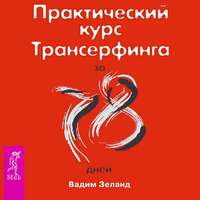 Вадим Зеланд - Практический курс Трансерфинга за 78 дней