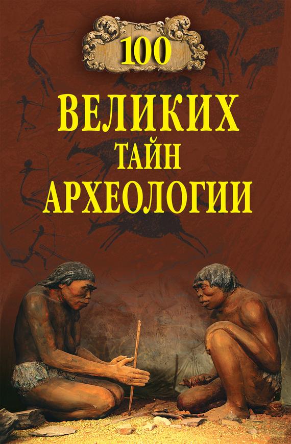 А. В. Волков 100 великих тайн археологии 100 великих тайн доисторического мира