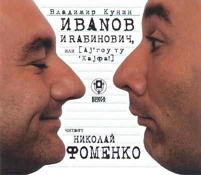 Владимир Кунин Иванов и Рабинович алексей иванов чувство вины в рекламе как побудить клиентов к покупке