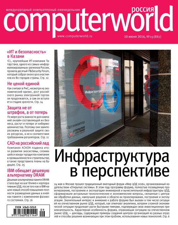 Журнал Computerworld Россия №09/2016