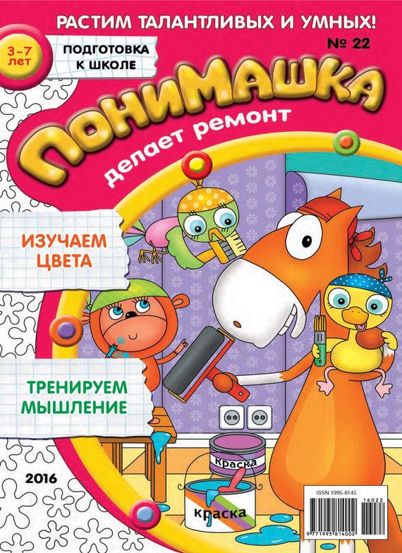 Открытые системы ПониМашка. Развлекательно-развивающий журнал. №22/2016 обучающие мультфильмы для детей где