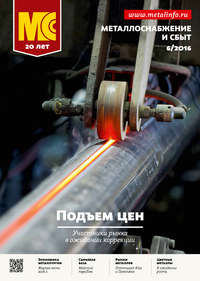 - Металлоснабжение и сбыт №06/2016