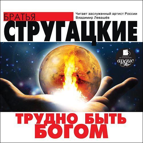 Аркадий и Борис Стругацкие Трудно быть богом аркадий и борис стругацкие второе нашествие марсиан