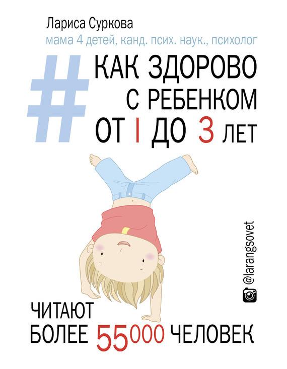 Лариса Суркова Как здорово с ребенком от 1 до 3 лет: генератор полезных советов исцеление чувств как справляться со своими эмоциями