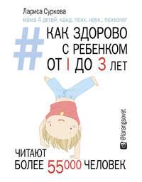Суркова, Лариса  - Как здорово с ребенком от 1 до 3 лет: генератор полезных советов