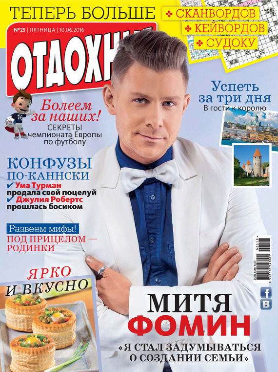 ИД «Бурда» Журнал «Отдохни!» №25/2016 ид бурда журнал новый дом 06 2015