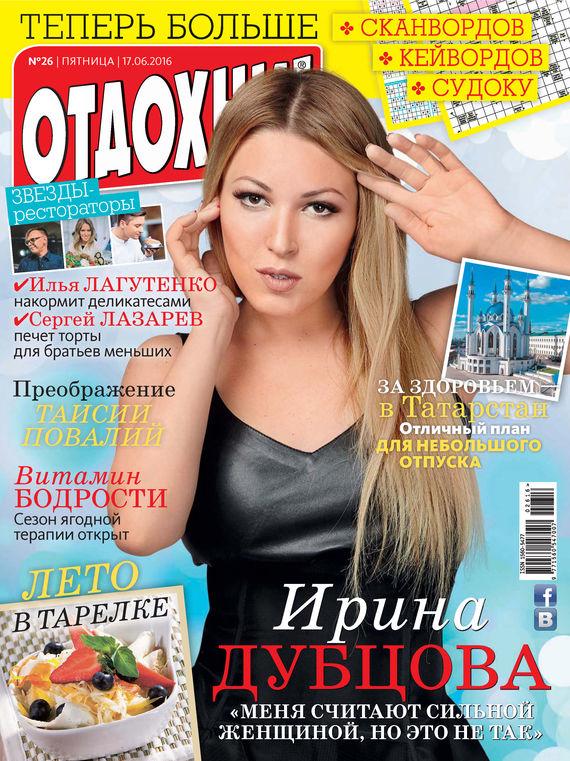 ИД «Бурда» Журнал «Отдохни!» №26/2016 ид бурда журнал отдохни 48 2016
