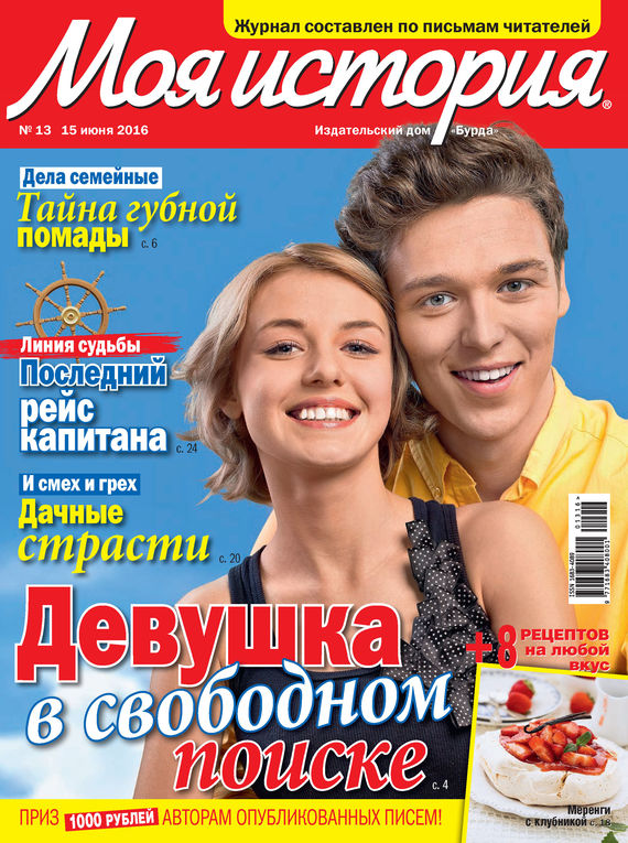 Журнал «Моя история» №13/2016