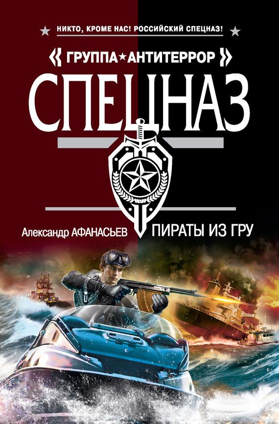Александр Афанасьев Пираты из ГРУ стамбул