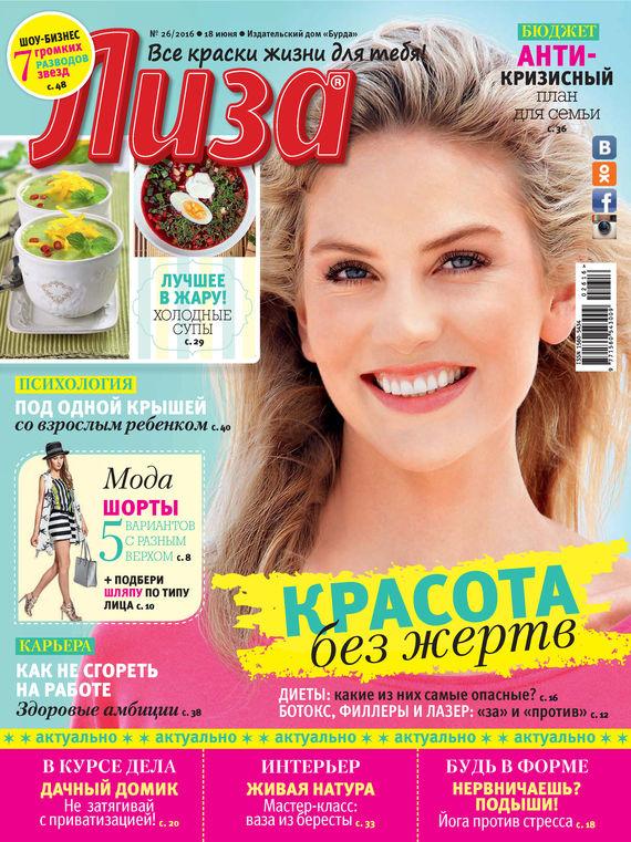 Журнал «Лиза» №26/2016