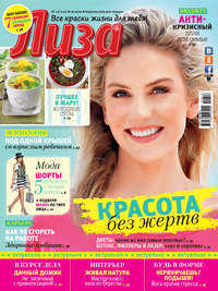 «Бурда», ИД  - Журнал «Лиза» №26/2016