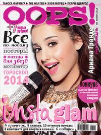 «Бурда», ИД  - Журнал Oops! №01/2014