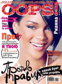 - Журнал Oops! №02/2014
