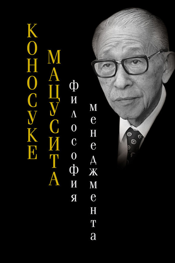 Коносуке Мацусита Философия менеджмента шамхалов ф философия бизнеса