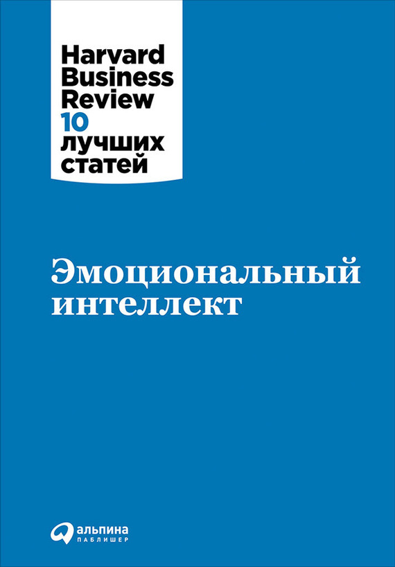 Harvard Business Review (HBR) Эмоциональный интеллект harvard business review hbr using logical techniques to making better decisions