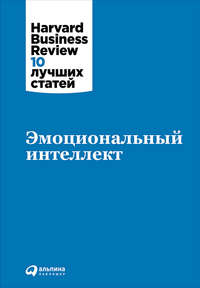 HBR, Harvard Business Review  - Эмоциональный интеллект