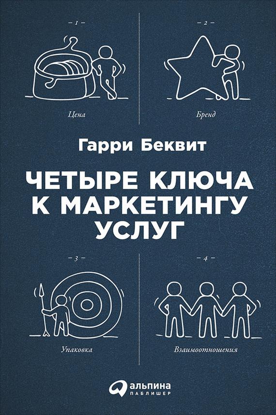 обложка книги static/bookimages/22/39/46/22394635.bin.dir/22394635.cover.jpg