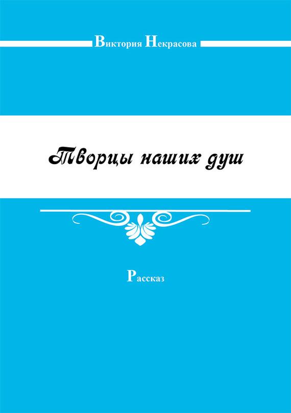 Виктория Некрасова бесплатно