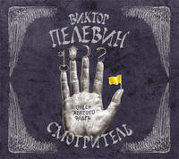 Пелевин, Виктор  - Смотритель. Книга 1. Орден желтого флага