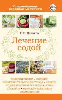 Даников, Николай  - Лечение содой