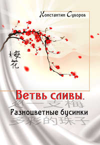 Суворов, Константин  - Ветвь сливы. Разноцветные бусинки (сборник)