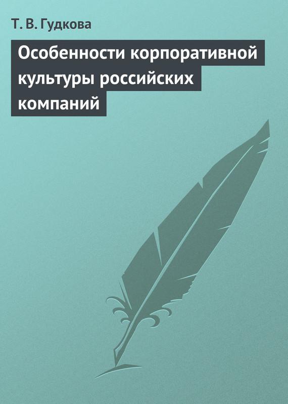 Особенности корпоративной культуры российских компаний развивается романтически и возвышенно