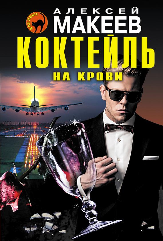 яркий рассказ в книге Алексей Макеев