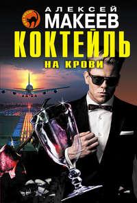 Макеев, Алексей  - Коктейль на крови