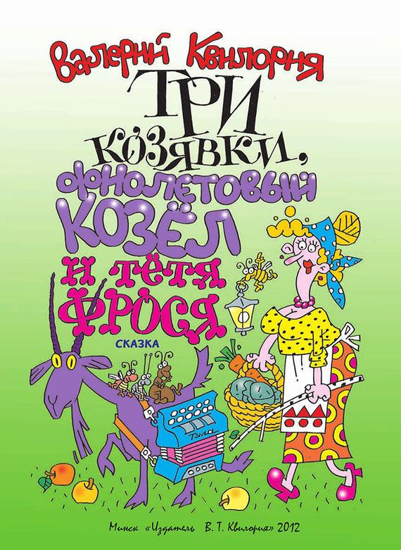 Валерий Квилория Три козявки, фиолетовый козёл и тётя Фрося