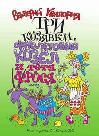 Квилория, Валерий  - Три козявки, фиолетовый козёл и тётя Фрося