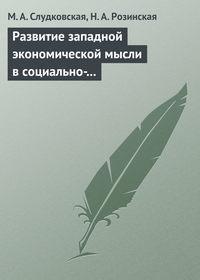 Слудковская, М. А.  - Развитие западной экономической мысли в социально-политическом контексте. Учебное пособие
