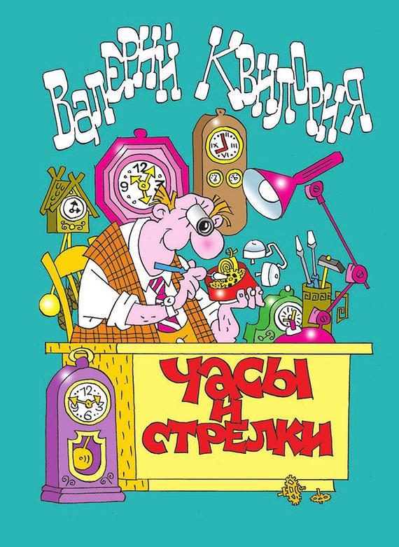 Валерий Квилория бесплатно