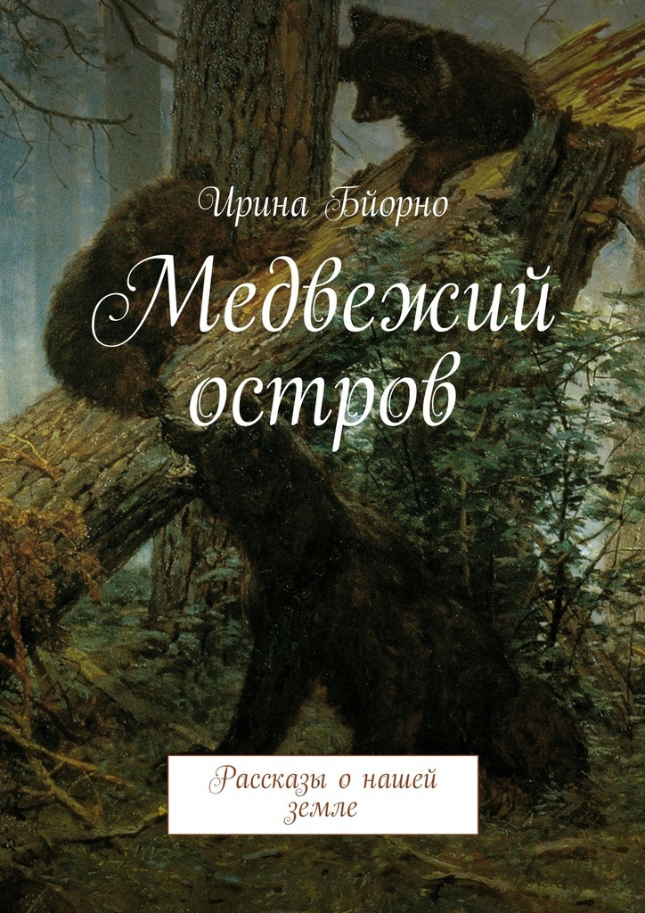 Приключения: прочее