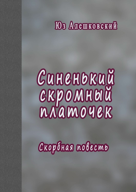 Скачать книги юза алешковского