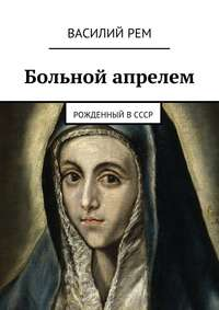 РЕМ, Василий  - Больной апрелем. Рожденный вСССР