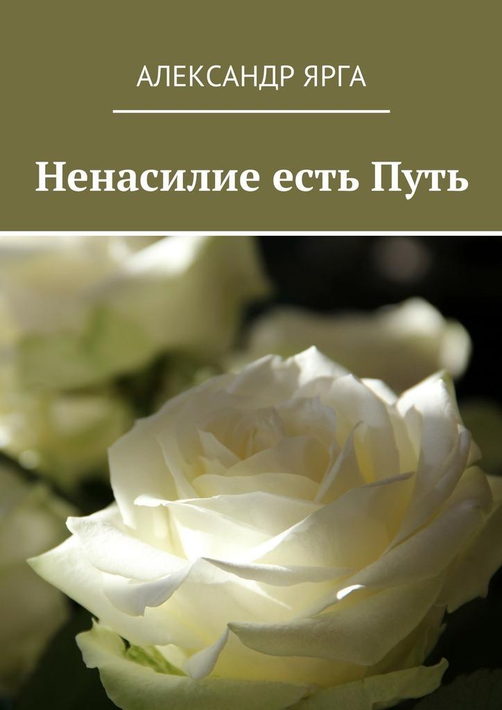 яркий рассказ в книге Александр Ярга