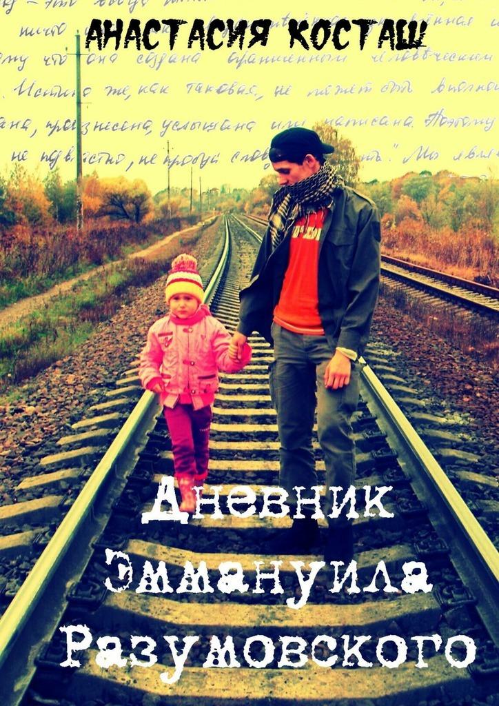 Дневник Эммануила Разумовского