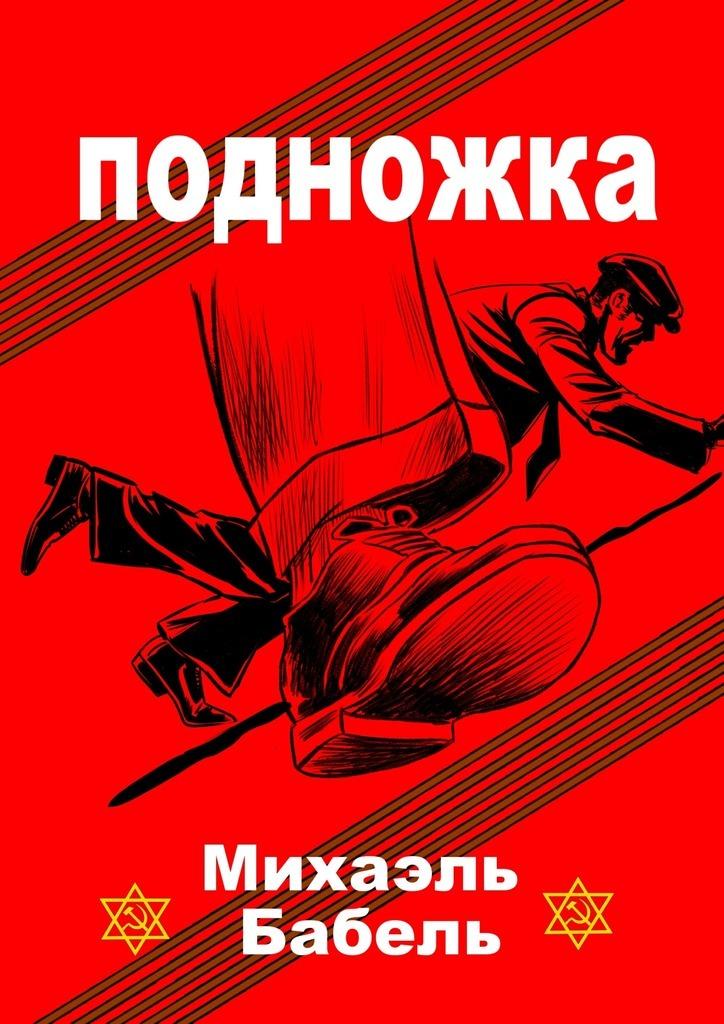 Первая страница издания 22/39/78/22397816.bin.dir/22397816.cover.jpg обложка