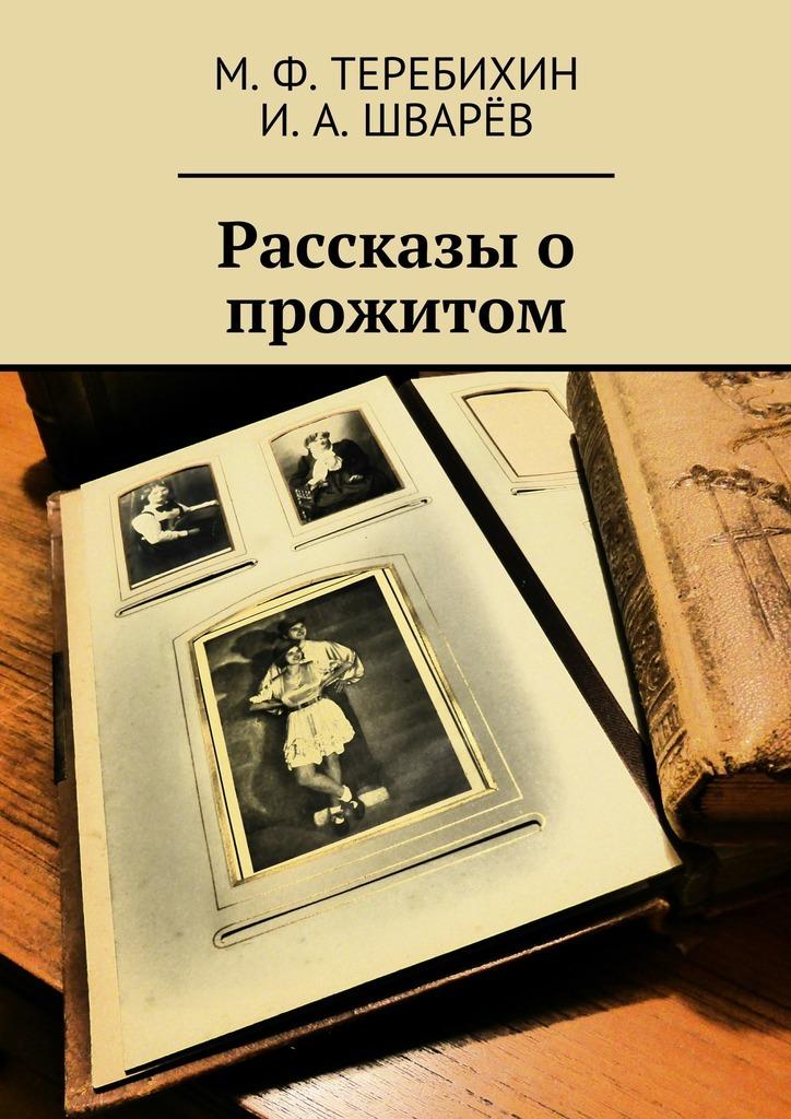 Рассказы о прожитом ( М. Ф. Теребихин  )