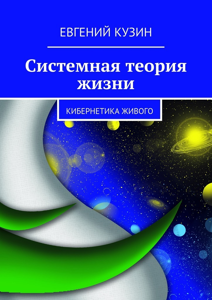Евгений Кузин - Системная теория жизни. Кибернетика живого