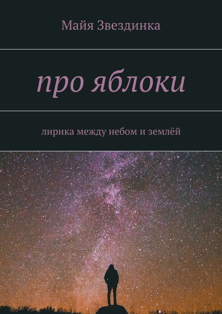 Майя Звездинка про яблоки. лирика между небом иземлёй арсен даллан между небом игаражами