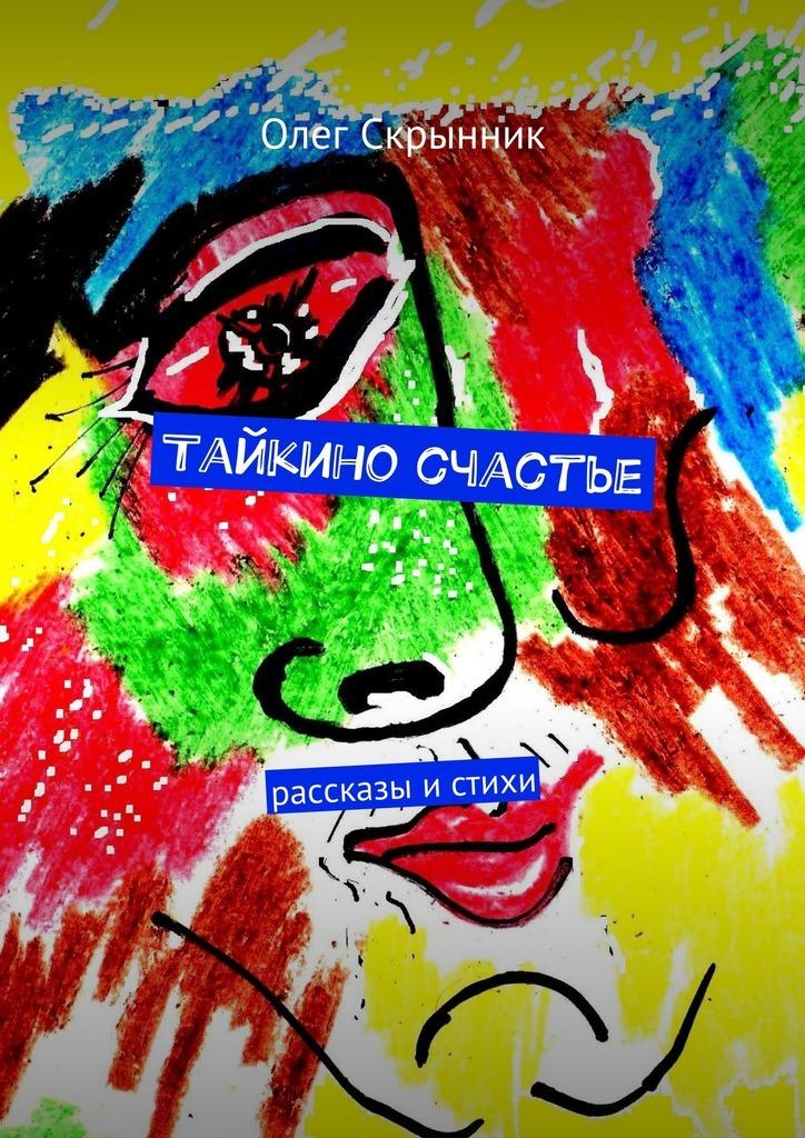 яркий рассказ в книге Олег Скрынник