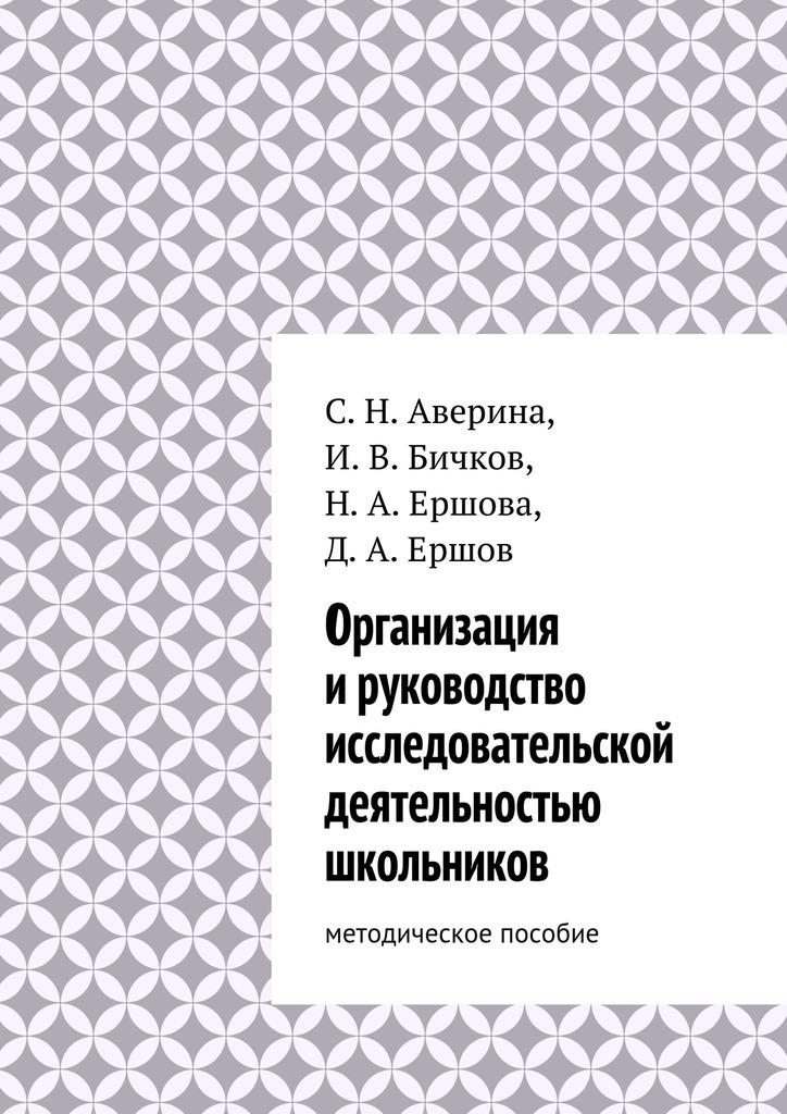 Организация ируководство исследовательской деятельностью школьников. методическое пособие