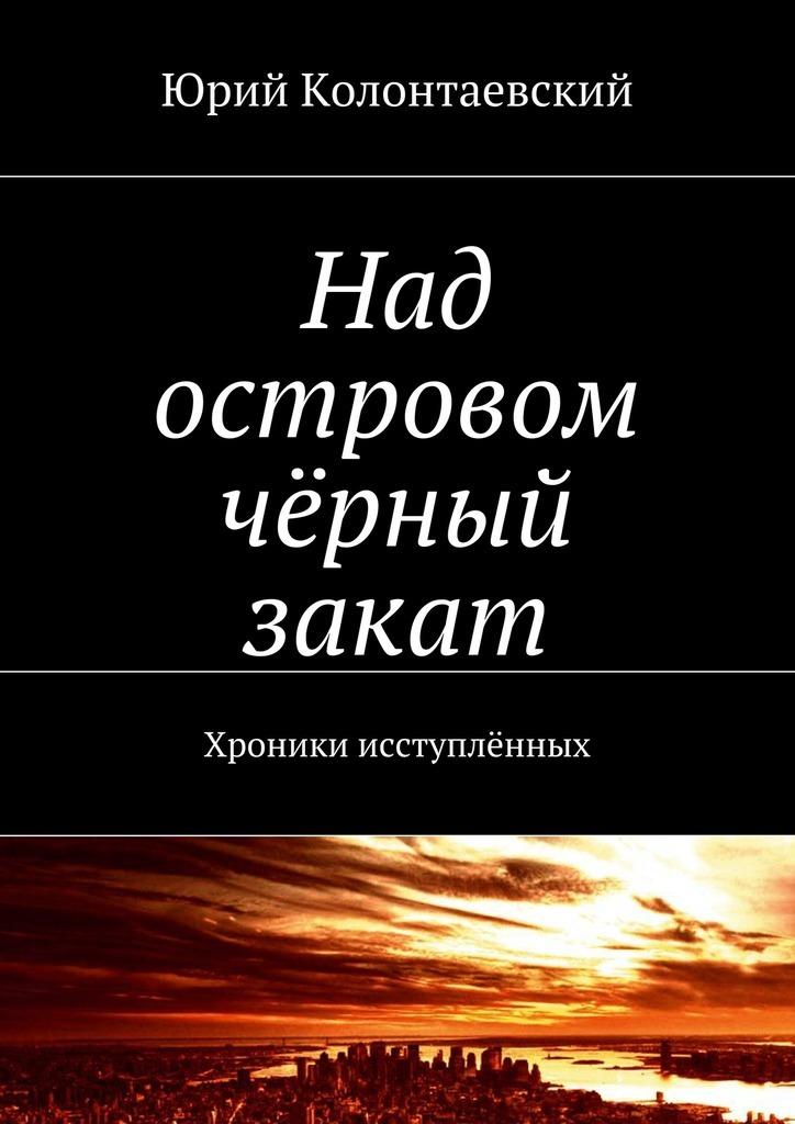 Юрий Колонтаевский