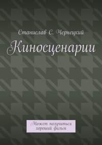 Чернецкий, Станислав Степанович  - Киносценарии. Может получиться хороший фильм