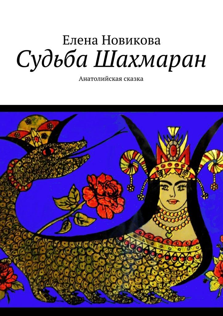 Судьба Шахмаран. Анатолийская сказка происходит взволнованно и трагически