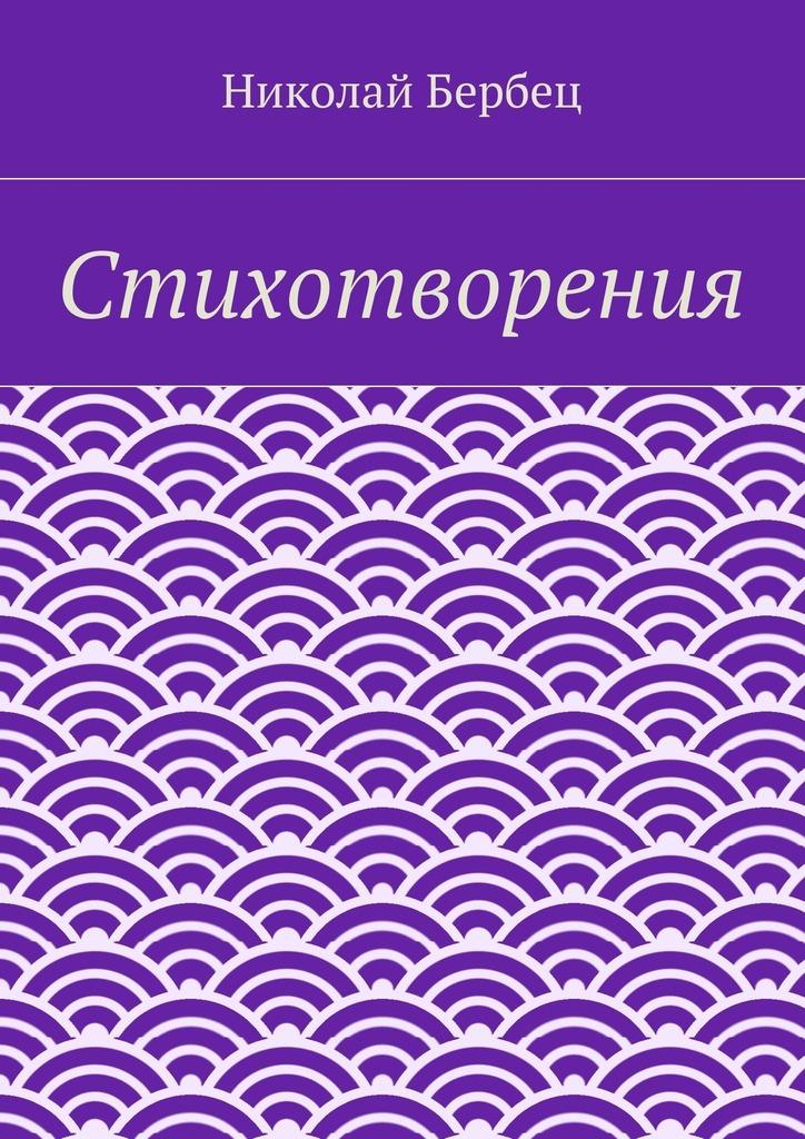 Николай Бербец Стихотворения боже в боже е говорят что здесь бывали… знаменитости в челябинске