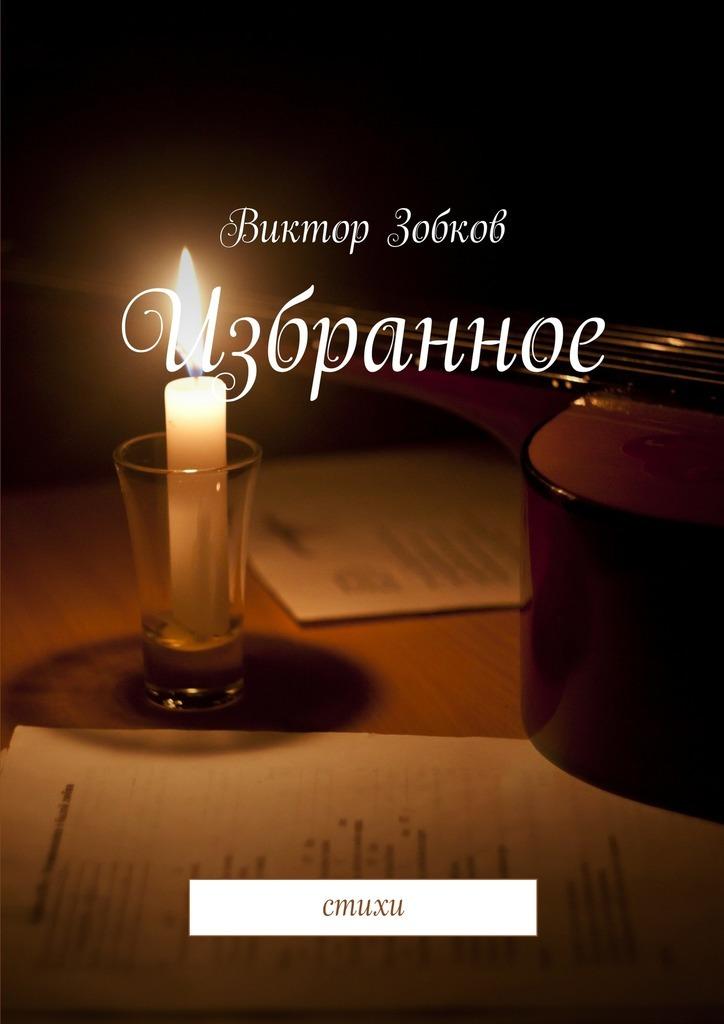 Виктор Зобков Избранное. стихи кружка оказывается о моей работе ещё чуковский писал