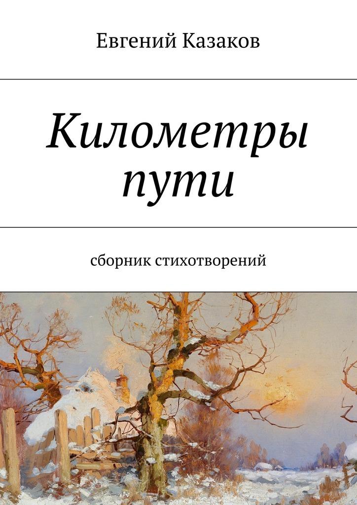 Евгений Николаевич Казаков бесплатно